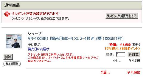 BDXL2.jpg