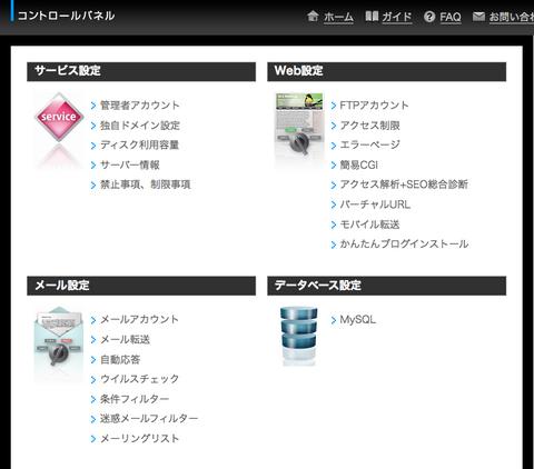 スクリーンショット(2010-06-23 11.16.25).png