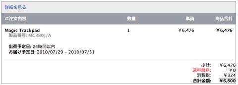 スクリーンショット(2010-07-28 1.03.12).png