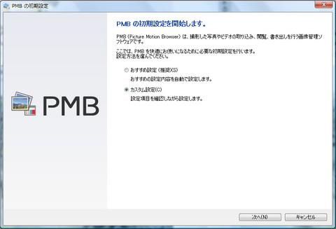 PMBstart.jpg
